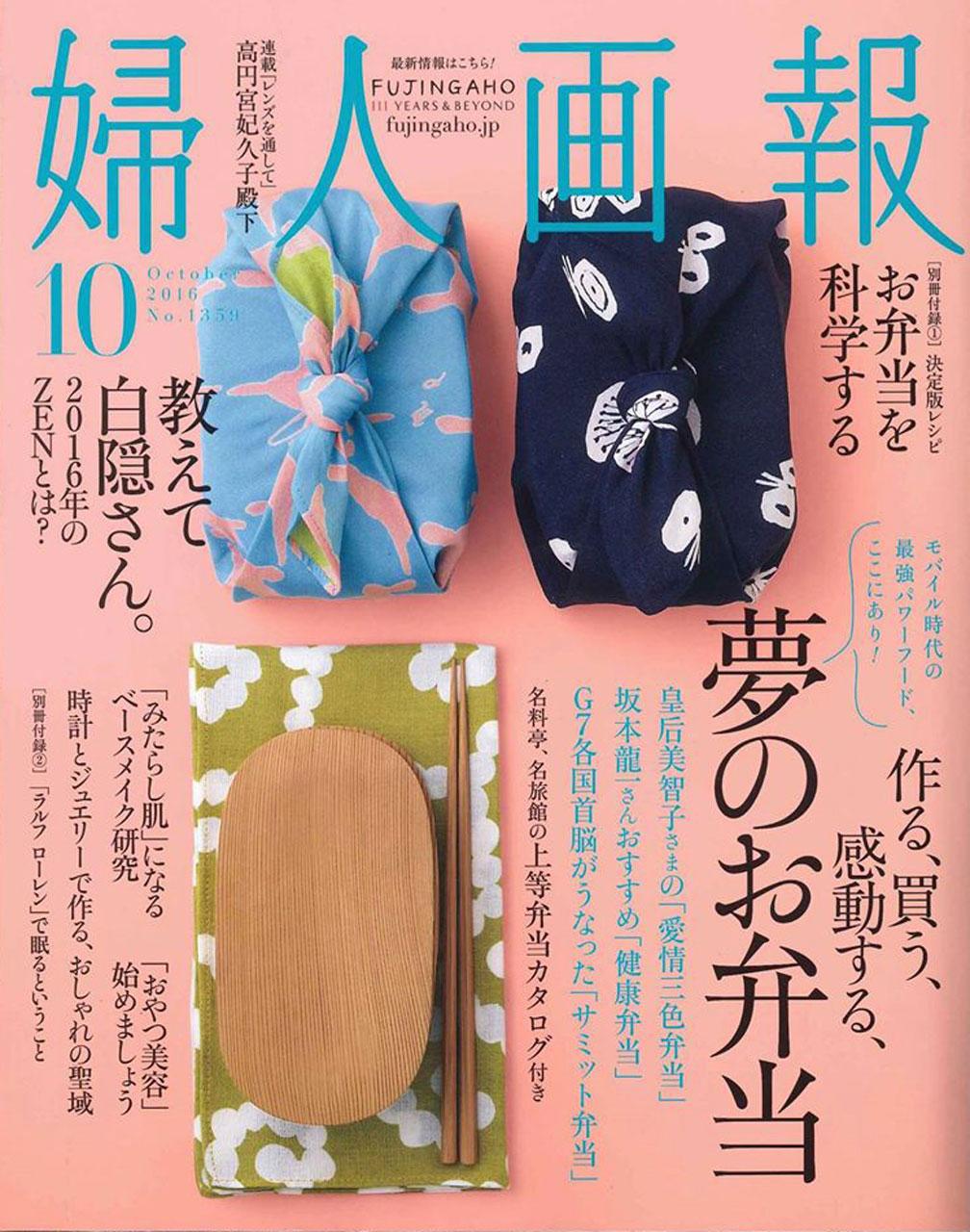 fujin-gaho_1610