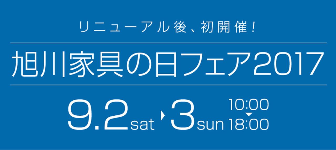 2017_kagunohi_banner